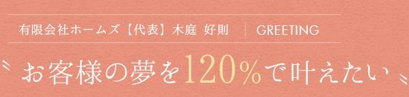お客様の夢を120%で叶えたい